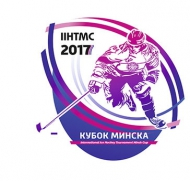 Lokomotiv Yaroslavl won the Minsk Cup